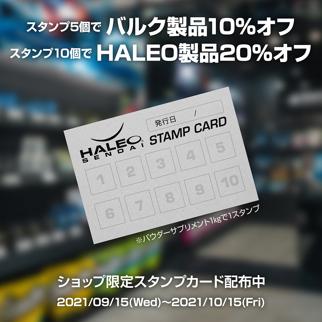【最大HALEO20%OFF】 キャンペーン
